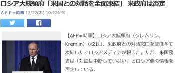 newsロシア大統領府「米国との対話を全面凍結」 米政府は否定