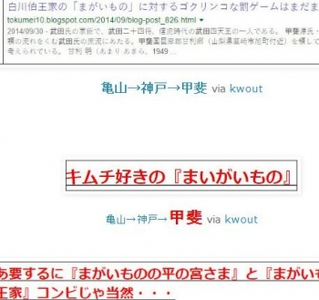 tok亀山→神戸→甲斐