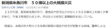 news新潟県糸魚川市 50棟以上の大規模火災