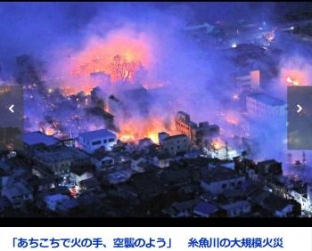 news「あちこちで火の手、空襲のよう」 糸魚川の大規模火災