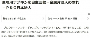 news生理用ナプキンを自主回収=金属片混入の恐れ-P&G日本法人