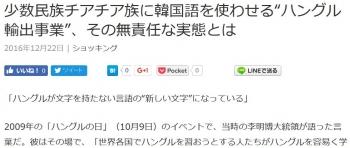 "news少数民族チアチア族に韓国語を使わせる""ハングル輸出事業""、その無責任な実態とは"