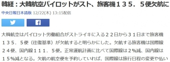 news韓経:大韓航空パイロットがスト、旅客機135.5便欠航に