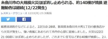 news糸魚川市の大規模火災ほぼ消し止められる、約140棟が焼損 避難勧告は継続