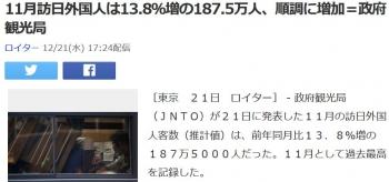 news11月訪日外国人は13.8%増の187.5万人、順調に増加=政府観光局