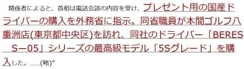 ten安倍首相がトランプ氏に贈ったドライバーは「中国企業ゆかりの品」