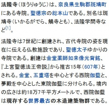 wiki法隆寺