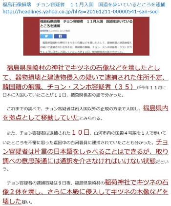 ten福島石像損壊 チョン容疑者 11月入国 国道を歩いているところを逮捕
