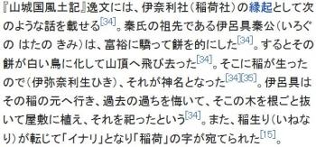 wiki稲荷神