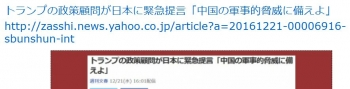 tenトランプの政策顧問が日本に緊急提言「中国の軍事的脅威に備えよ」