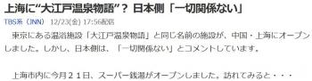 "news上海に""大江戸温泉物語""? 日本側「一切関係ない」"