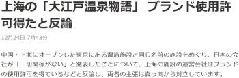 news上海の「大江戸温泉物語」 ブランド使用許可得たと反論