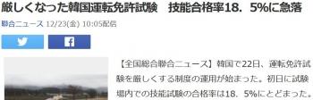 news厳しくなった韓国運転免許試験 技能合格率18.5%に急落