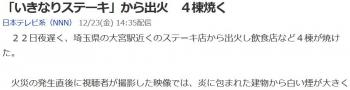 news「いきなりステーキ」から出火 4棟焼く