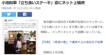 news小池知事「立ち食いステーキ」姿にネット上騒然
