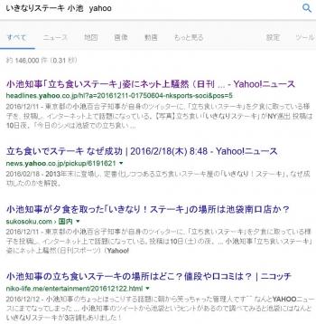 newsいきなりステーキ 小池 yahoo