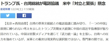 newsトランプ氏・台湾総統が電話協議 米中「対立と緊張」懸念