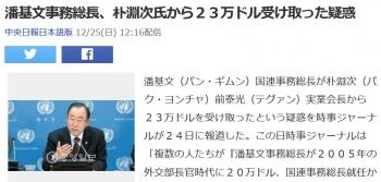 news潘基文事務総長、朴淵次氏から23万ドル受け取った疑惑