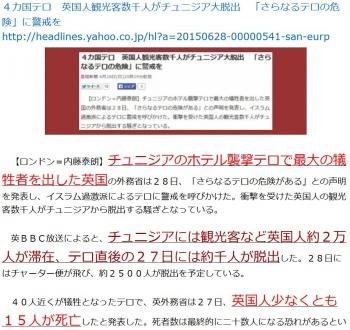 ten【うんこ通信】6月26日を機に反エ下劣