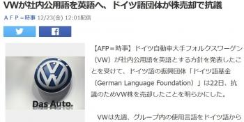 newsVWが社内公用語を英語へ、ドイツ語団体が株売却で抗議