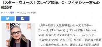 news「スター・ウォーズ」のレイア姫役、C・フィッシャーさん心臓発作