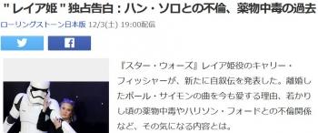 "news""レイア姫""独占告白:ハン・ソロとの不倫、薬物中毒の過去"