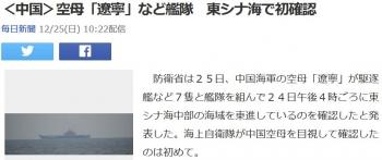 news<中国>空母「遼寧」など艦隊 東シナ海で初確認