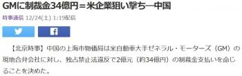newsGMに制裁金34億円=米企業狙い撃ち―中国