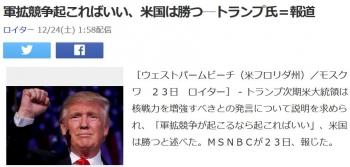 news軍拡競争起こればいい、米国は勝つ─トランプ氏=報道