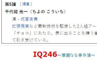 tokIQ246華麗なる事件簿