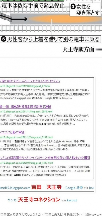 tokサンカ・天王寺コネクション