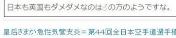tok皇后さまが急性気管支炎=第44回全日本空手道選手権大会を欠席
