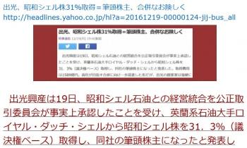 ten出光、昭和シェル株31%取得=筆頭株主、合併なお険しく