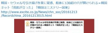 ten韓国・セウォル号引き揚げ作業に疑惑、船体に130超の穴が開けられる=韓国ネット「鳥肌が立った」「韓国はミステリー国家」