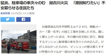 news猛炎、駐車場の車次々のむ 加古川火災 「原因知りたい」不安募らせる住民たち