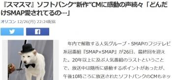 "news『スマスマ』ソフトバンク""新作""CMに感動の声続々「どんだけSMAP愛されてるの…」"