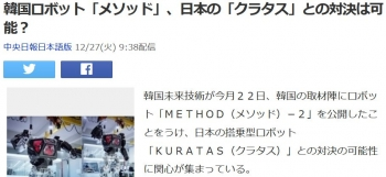news韓国ロボット「メソッド」、日本の「クラタス」との対決は可能?