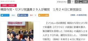 news韓国与党・セヌリ党議員29人が離党 1月24日に新党設立