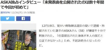 newsASKA独占インタビュー「未発表曲を公開されたのは数十年間で今回が初めて」