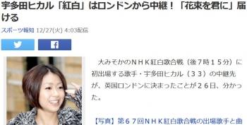 news宇多田ヒカル「紅白」はロンドンから中継!「花束を君に」届ける