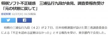 news将棋ソフト不正疑惑 三浦弘行九段が会見、調査委報告受け「元の状態に戻して」
