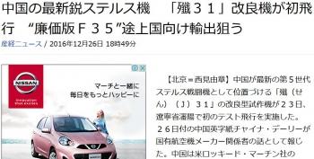 "news中国の最新鋭ステルス機 「殲31」改良機が初飛行 ""廉価版F35""途上国向け輸出狙う"