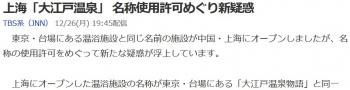 news上海「大江戸温泉」 名称使用許可めぐり新疑惑