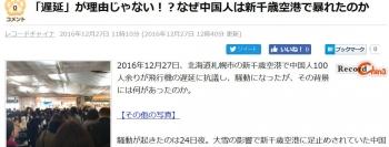 news「遅延」が理由じゃない!?なぜ中国人は新千歳空港で暴れたのか