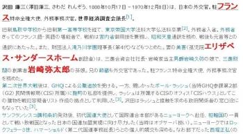 tok沢田 廉三