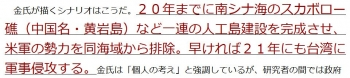tenトランプ氏・台湾総統が電話協議 米中「対立と緊張」懸念