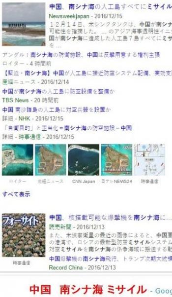 tok中国 南シナ海 ミサイル
