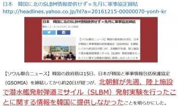 ten日本 韓国に北のSLBM情報提供せず=先月に軍事協定締結