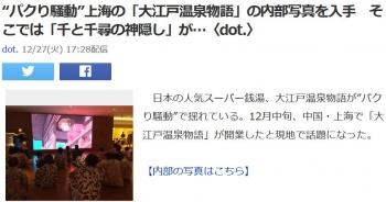 """news""""パクり騒動""""上海の「大江戸温泉物語」の内部写真を入手 そこでは「千と千尋の神隠し」が…"""