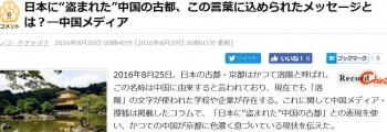 "news日本に""盗まれた""中国の古都、この言葉に込められたメッセージとは?―中国メディア"